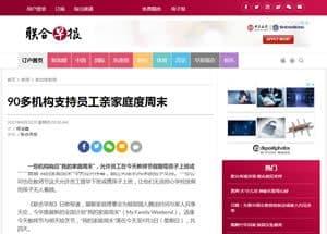 3E Accounting's 'My Family Weekend' initiative featured on Lian He Zao Bao
