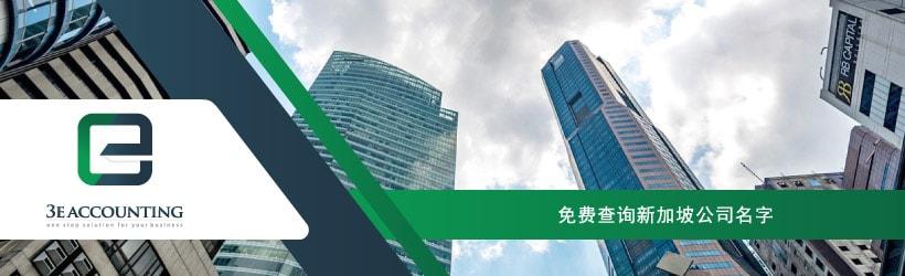 免费查询新加坡公司名字