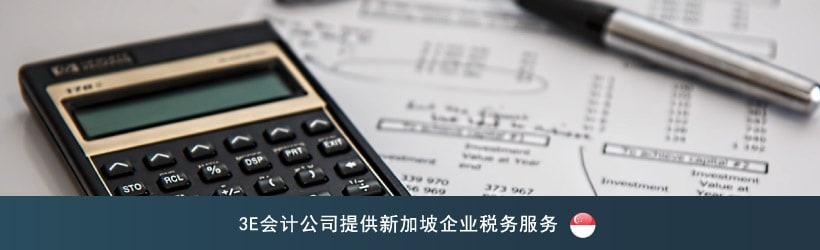 3E会计公司提供新加坡企业税务服务