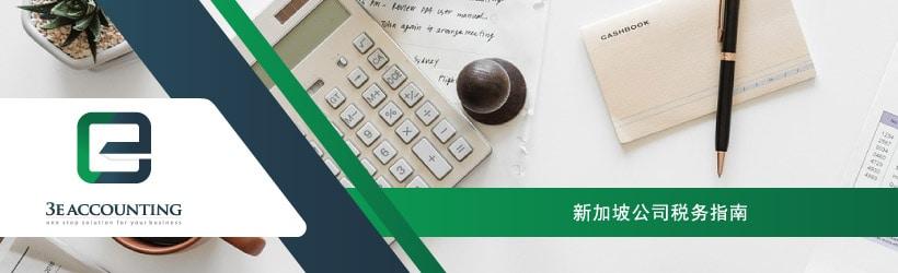 新加坡公司税务指南