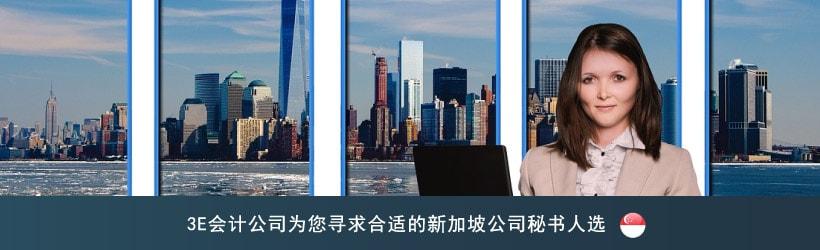 为公司寻求合适的新加坡公司秘书人选