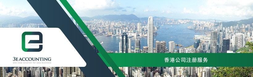 香港公司注册服务