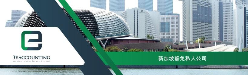 新加坡豁免私人公司