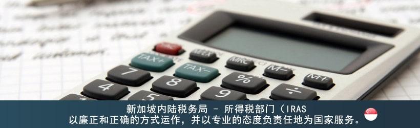 新加坡内陆税收局 IRAS – 所得税部门