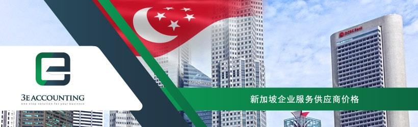 新加坡企业服务供应商价格