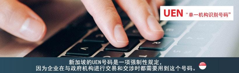 """选择您的""""单一机构识别号码""""(UEN)"""