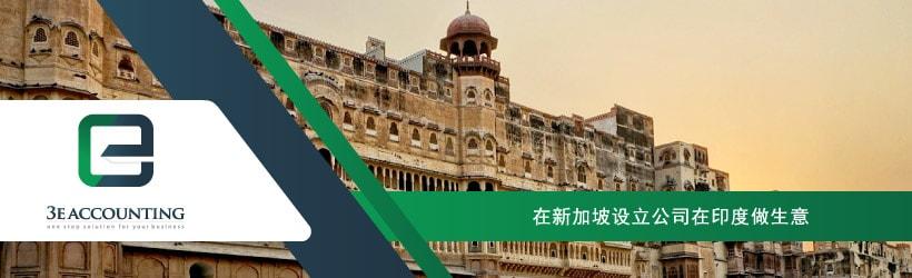 在新加坡设立公司在印度做生意