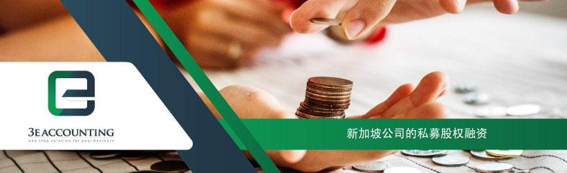 新加坡公司的私募股权融资