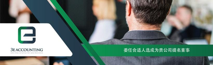 委任合适人选成为贵公司提名董事