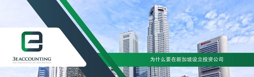 为什么要在新加坡设立投资公司