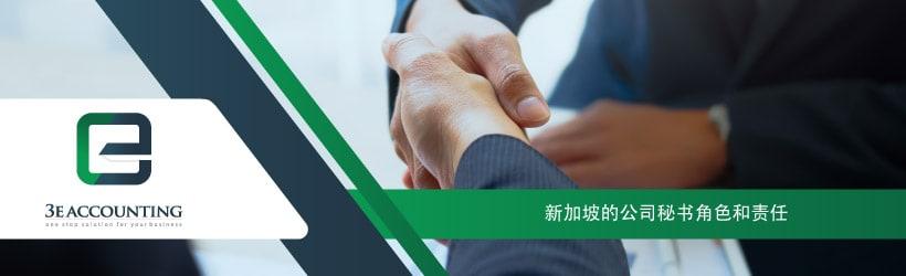 新加坡的公司秘书角色和责任