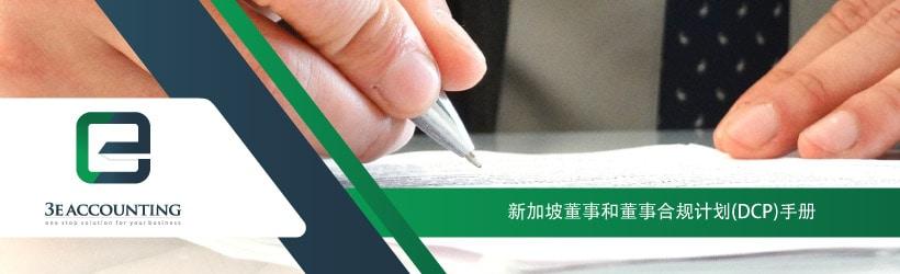 新加坡董事和董事合规计划(DCP)手册