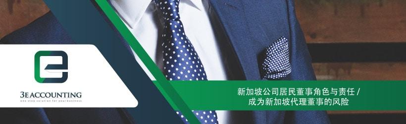 新加坡公司居民董事角色与责任 / 成为新加坡代理董事的风险