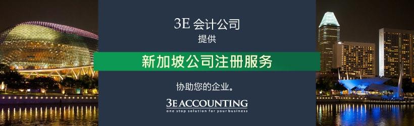 新加坡公司注册服务