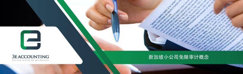 新加坡小公司免除审计概念 - 会计与管理局(ACRA)推出
