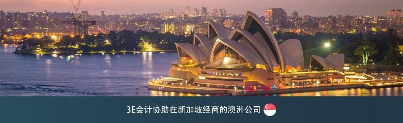 在新加坡经商的澳洲公司
