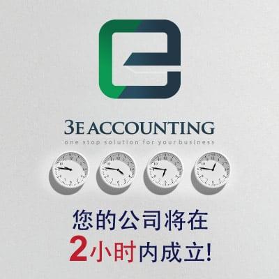 在新加坡注册成立公司