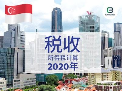 2020年新加坡企业所得税计算器