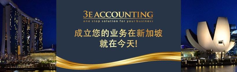 注册成立新加坡公司服务配套 您