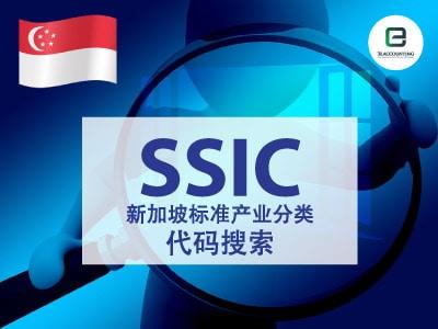 免费为新加坡的企业搜索新加坡标准产业分类(SSIC)代码