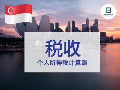 新加坡个人所得税计算器