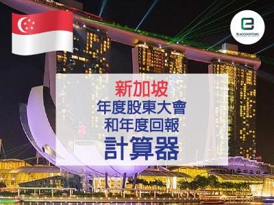 新加坡年度股東大會和年度回報計算器