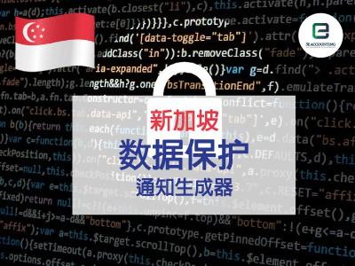 新加坡数据保护通知生成器