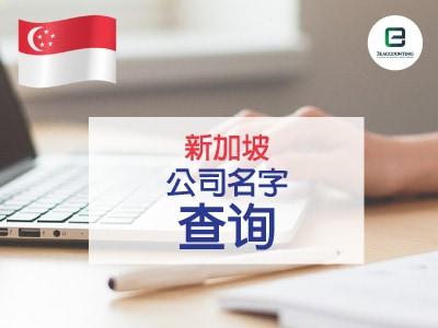 新加坡公司名字查询