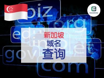 新加坡域名查询