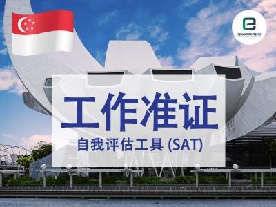新加坡工作准证 / S工作准证的自我评估工具(SAT)